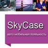 SkyCase. Мобильные решения для автобизнеса