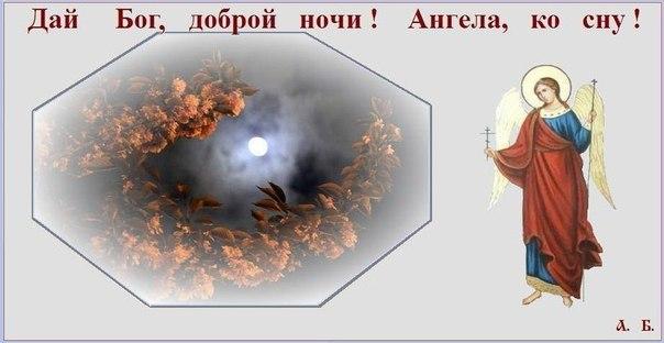 Православные открытки доброй ночи