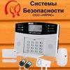 GSM Сигнализация с доставкой по РФ