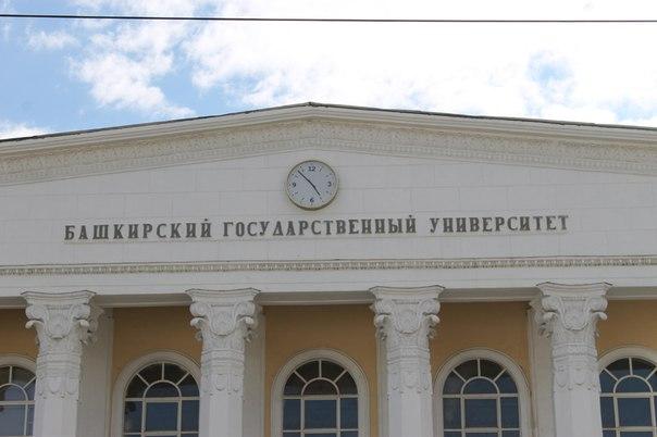 ВУфе мужчина впроцессе занятий избил преподавателя БашГУ