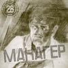 Манагер в Волгограде. БитПром 28.