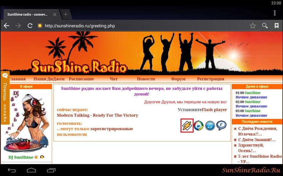 Слушаем RadioSunShine на Android :) IPw3wzztgeE