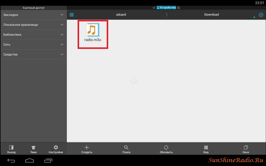 Слушаем RadioSunShine на Android :) Idg9AHBpm-Y