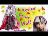 Обзор куклы Cerise Wolf Ever After High (Обзор на Сериз Вульф Эвер Афтер хай)
