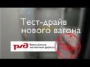 Тест-драйв нового вагона РЖД [с рейтингом косяков]