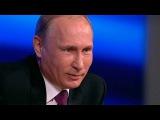 На большой пресс-конференции Президент России ответил на личный вопрос о любви - Первый канал