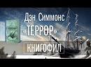 Обзор романа Террор Дэна Симмонса
