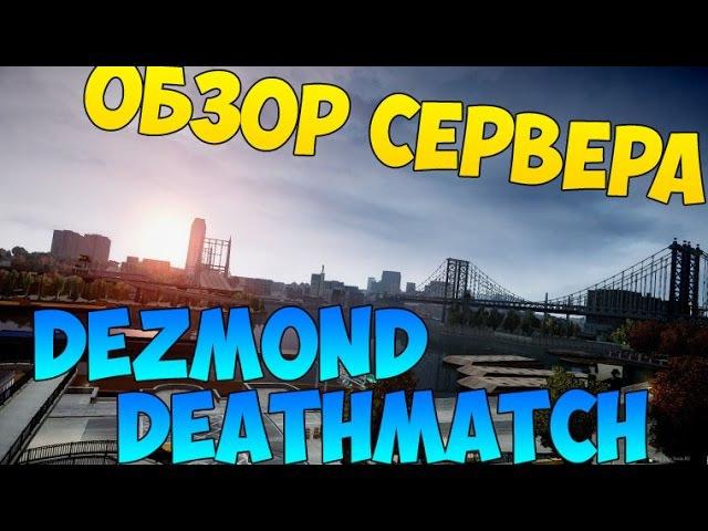 Обзор сервера DezMond DeathMatch