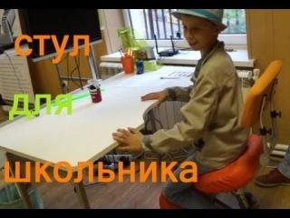 Выбираю детский ортопедический стул от SmartStool