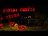"Minecraft сериал ""Долина Смерти"" 4 серия (Minecraft Machinima)"