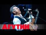 Леонид Агутин - Юбилейный концерт в Crocus City Hall