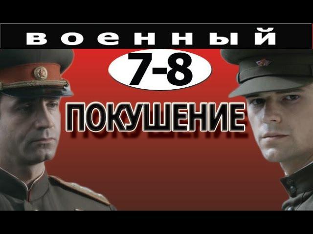 Покушение 7 серия 8 серия военные фильмы сериалы разведка СМЕРШ