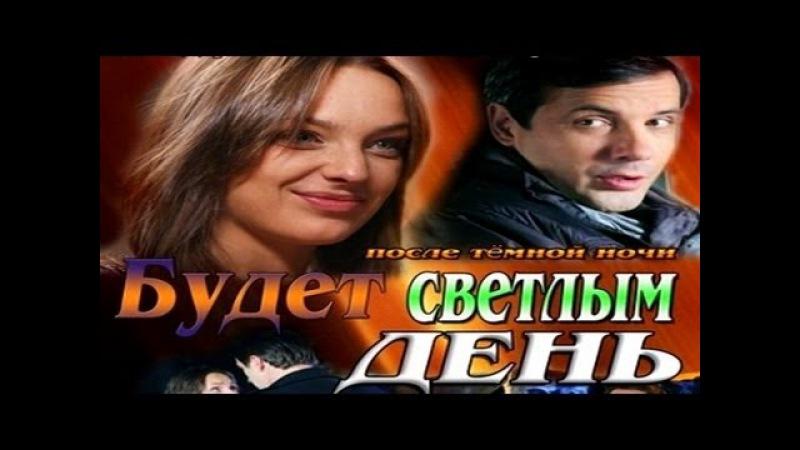 Будет светлым день (16.03.2013) Мелодрама фильм