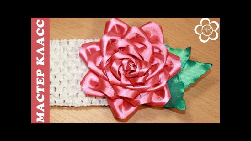 Роза на Повязке Мастер Класс Канзаши / DIY Kanzashi