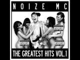 Noize MC - Из окна(Ска-Панк версия)