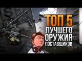 Warface: ТОП 5 Лучшего оружия от Поставщиков!
