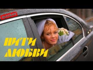 Семейная мелодрама: Нити любви (Российские кинофильмы 2015) все серии смотреть онлайн