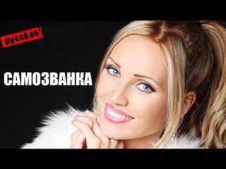 Кино для всей семьи: Самозванка (Российские кинофильмы 2015) все серии онлайн