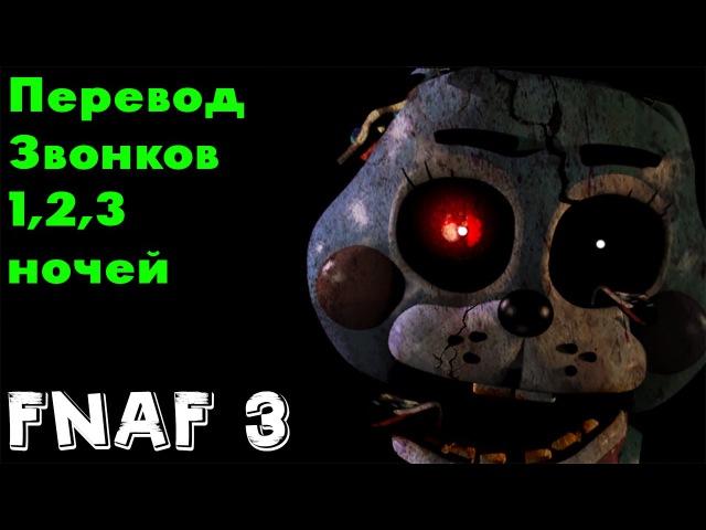 Перевод звонков FNAF в 1,2,3 Ночи Five Nights At Freddy's 3 | Phone guy 5 ночей у фредди