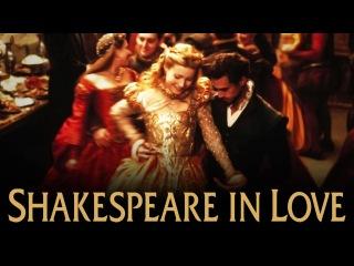 Влюбленный Шекспир   /   Shakespeare in Love     1998