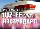 Toyota MARK 2 на V8! 1UZ-FE vvt-i, 290 hp - НЕСТАНДАРТ