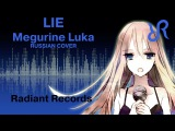 #VOCALOID (Megurine Luka) Lie (Guitar remake) Circus-P RUS song #cover