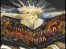 Библейский сюжет. Книга пророка Даниила.