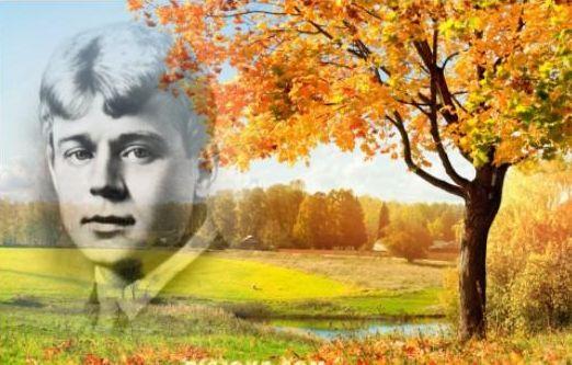 Есенин осень золотая