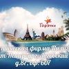 Туры, горящие путевки, отдых в Крыму от Пилигрим