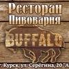 Американский ресторан BUFFALO (Баффало) в Курске