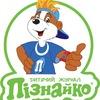 Дитячі журнали «ПІЗНАЙКО / ПОЗНАЙКА» (Україна)
