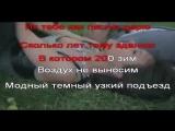 IOWA -  Простая Песня Караоке