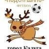 Подслушано у футболистов г. Калуга