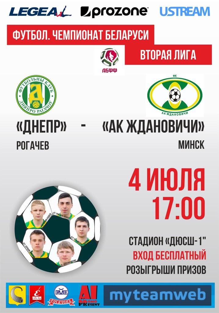 ФК Днепр - АК Ждановичи
