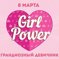 8 марта вечеринка Girl Power в Maza Park!