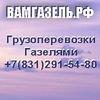 Газель Нижний Новгород Грузоперевозки ВамГазель