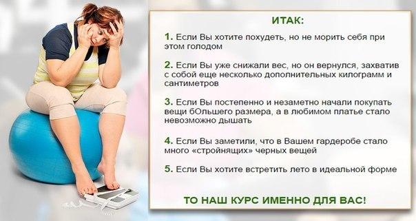 Как быстро похудеть никак