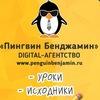 Пингвин Бенджамин | Креативное digital-агентство