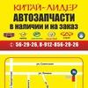 КИТАЙ-ЛИДЕР LIFAN, GEELY, CHERY, GREAT WALL