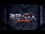 Опенинг аниме: Вторжение титанов