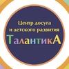 ТалантикА [Центр досуга и детского развития]