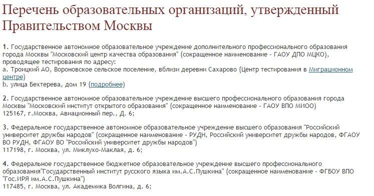 Трудовой договор для фмс в москве Романов переулок чеки для налоговой Прянишникова улица