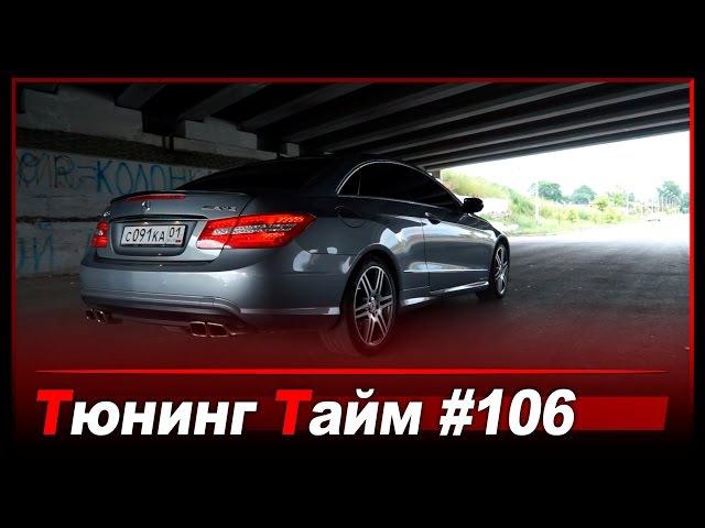 Тт 106 Тест драйв Mercedes Benz E-class coupe (C207)
