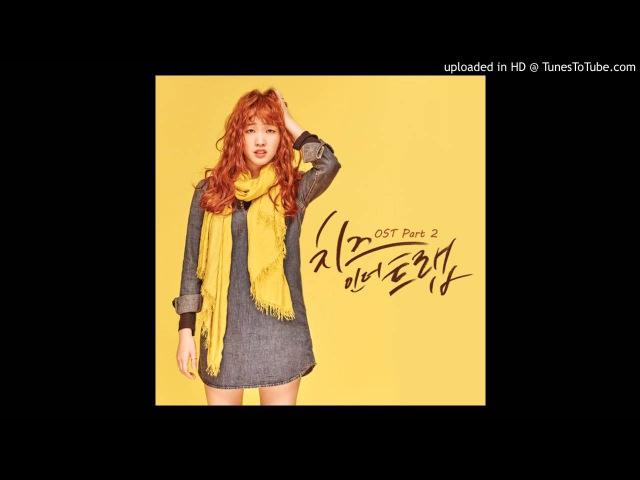 티어라이너 (Tearliner) - 오늘도 맑음(치즈인더트랩 OST Part 2)