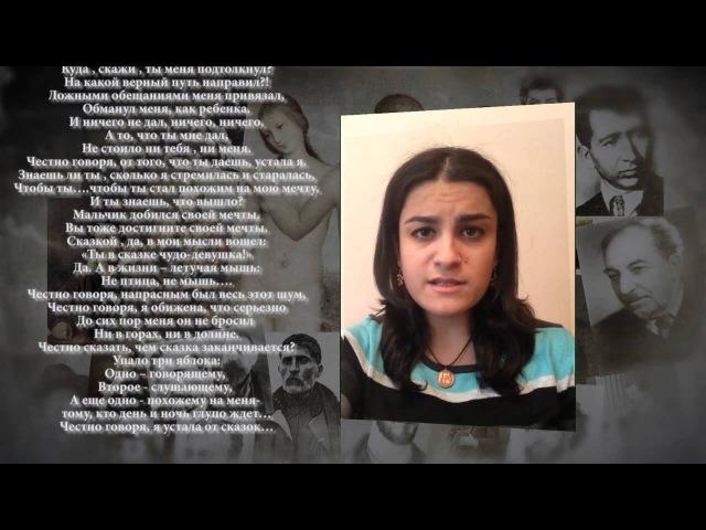 Сона Мирзоян читает стихи армянского поэта Паруйра Севака Честно говоря...