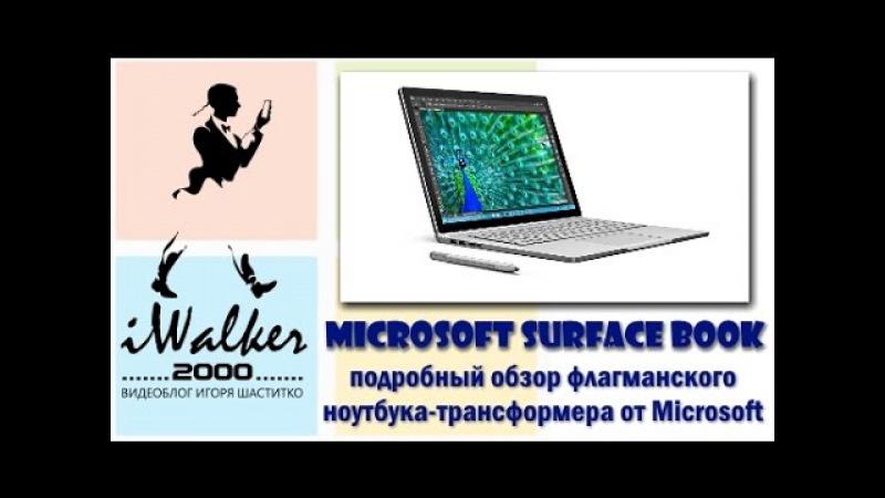 ГаджеТы: обзор нового топового ноутбука Microsoft Surface Book - основные особенности - на русском