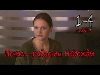 Печали-радости Надежды (Я другая) 1-4 серия 2011 Мелодрама