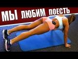 Я стремлюсь похудеть! Юля Волкова.