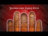 Боги Славян. Н.К. Сухоруков о значении имен Родных Богов