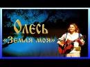 Олесь из ЛюбоИстока - Сквозь суету (Земля моя)